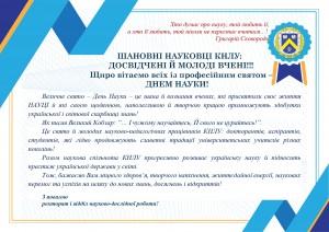 ДЕНЬ НАУКИ 2020!_page-0001