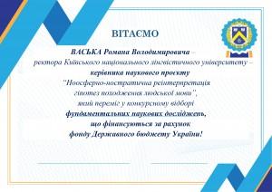 ДЕНЬ НАУКИ 2020!_page-0002