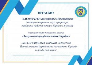 ДЕНЬ НАУКИ 2020!_page-0003