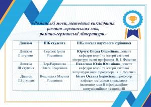 ДЕНЬ НАУКИ 2020!_page-0006