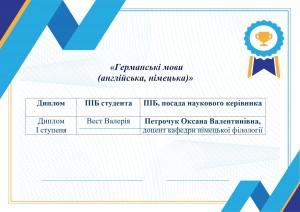 ДЕНЬ НАУКИ 2020!_page-0007