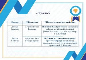 ДЕНЬ НАУКИ 2020!_page-0008
