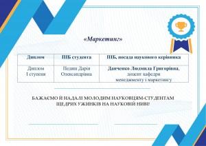 ДЕНЬ НАУКИ 2020!_page-0009