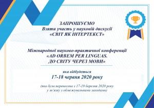 ДЕНЬ НАУКИ 2020!_page-0010