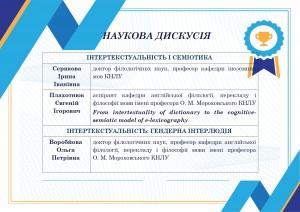 ДЕНЬ НАУКИ 2020!_page-0012