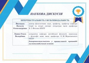 ДЕНЬ НАУКИ 2020!_page-0013