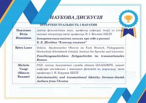 ДЕНЬ НАУКИ 2020!_page-0014