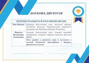 ДЕНЬ НАУКИ 2020!_page-0016