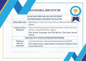 ДЕНЬ НАУКИ 2020!_page-0017